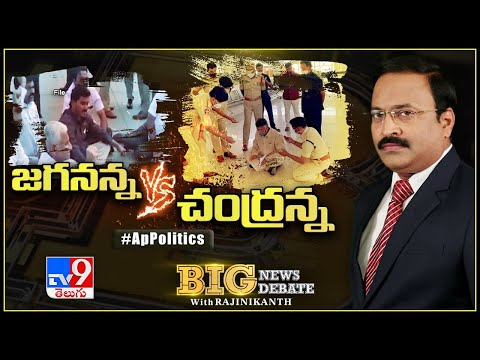 Big News Big Debate: AP Politics: జగనన్న VS చంద్రన్న - Rajinikanth TV9