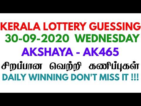 Kerala Lottery Guessing Today || 30-09-2020 AKSHAYA - AK465 || Kerala Lottery || Kerala Guessing KL