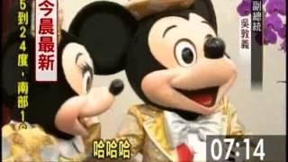 """頭一遭! 迪士尼""""米奇.米妮""""入總統府"""