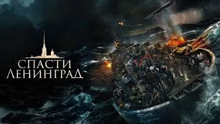Спасти Ленинград фильм драма (2019)