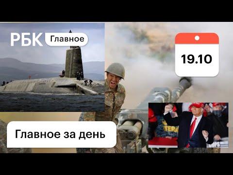 Война в Карабахе. Пьяный офицер на подлодке с ядерными ракетами. Коронавирус. Картина дня РБК