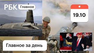 Война в Карабахе Пьяный офицер на подлодке с ядерными ракетами Коронавирус Картина дня РБК