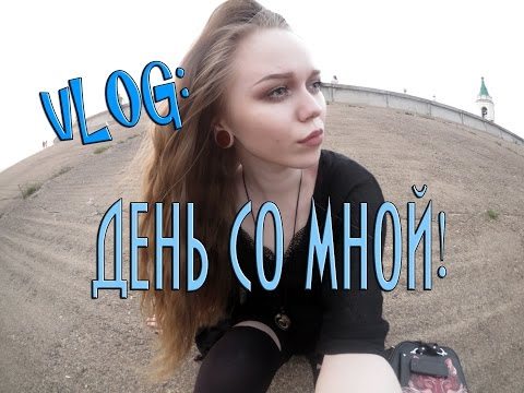 VLOG: ОДИН ДЕНЬ СО МНОЙ! Чебоксары    Tatiana Romanova