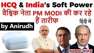 Hydroxychloroquine raises SOFT POWER of India, Global leaders praise PM Modi, Current Affairs 2020 screenshot 3
