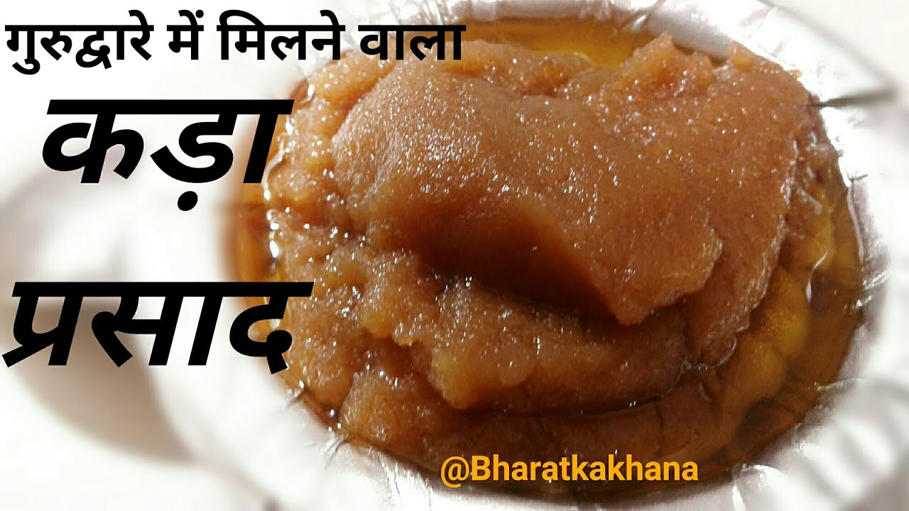 Download Kada Prasad ||  Gurudwara prashad || Atte ka Halwa || Kada Prashad Recipe || Halwa Recipe