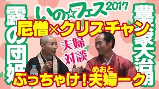 【いのフェス2017】ぶっちゃけ!夫婦(めおと)ーク 露の団姫×豊来家大治朗
