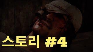 레드 데드 리뎀션 2 - 게임플레이 #4 기차탈취