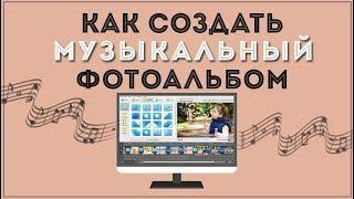 Как создать музыкальный фотоальбом
