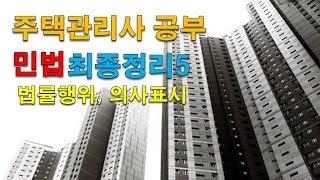 주택관리사 공부 민법최종정리5:법률행위, 의사표시