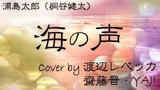 浦島太郎(桐谷健太)/ 海の声 (cover)