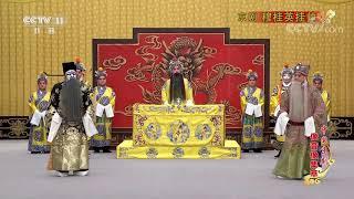 《中国京剧像音像集萃》 20200123 京剧《穆桂英挂帅》 1/2| CCTV戏曲