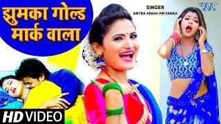 #Antra Singh Priyanka #Video - झुमका गोल्ड मार्क वाला - हिट पर हिट एक और सुपरहिट गाना 2021