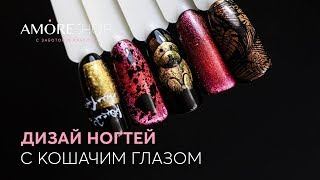 Кошачий глаз I 5D дизайн ногтей I Елена Рощина