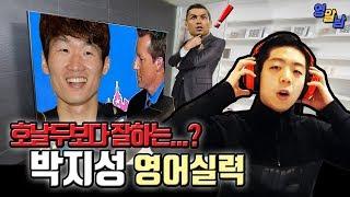 레전드 박지성의 진짜 영어실력 (feat. 호날두, 에브라)