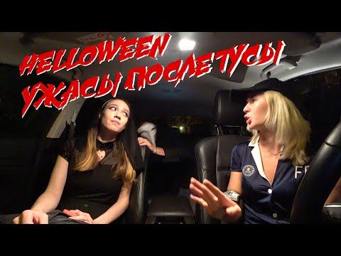 Helloween - Ужасы на 31 октября!