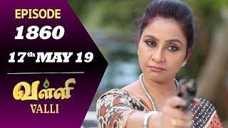 VALLI Serial   Episode 1860   17th May 2019   Vidhya   RajKumar   Ajai Kapoor   Saregama TVShows