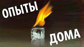! ГОРЯЧИЙ ЛЁД - ДЕЛАЕМ ОПЫТЫ ДОМА (Заморозили Умняшу!)
