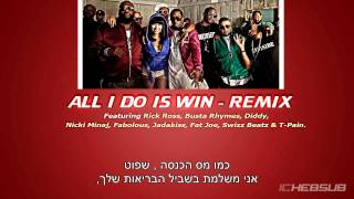 Download DJ Khaled - All I Do Is Win Remix (מתורגם) MP3 song and Music Video