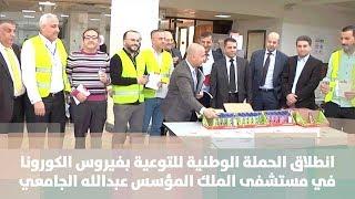 انطلاق الحملة الوطنية للتوعية بفيروس الكورونا في مستشفى الملك المؤسس عبدالله الجامعي
