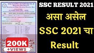 10th चा Result 20 जून अश्या प्रकारे ठरवले जाणार मूल्यांकन | SSC RESULT 2021 CBSE Board | 10th Result