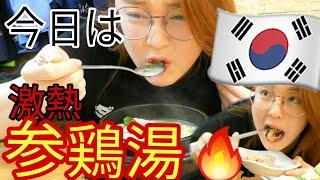 最近暑すぎやろ!!!!!! 韓国きた時はぜひサムゲタンたべてみて!!...