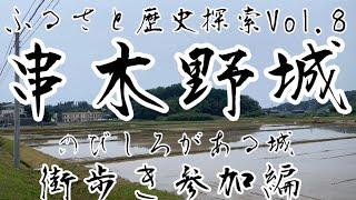 [のびしろがある城]ふるさと歴史探索Vol.8 串木野城 街歩き参加編