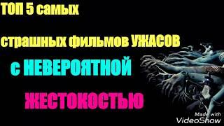 ТОП ЖУТКИХ ФИЛЬМОВ УЖАСОВ 18+