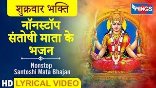 शुक्रवार भक्ति: नॉनस्टॉप संतोषी माता के भजन : Nonstop Santoshi Mata Ke Bhajan: Santoshi Mata Bhajan
