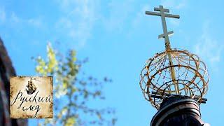Русский след. Новгород. Рдейский монастырь. Дорога к храму