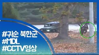 [눈TV]총격받으며 탈출…북한군 MDL 넘는 현장 CCTV