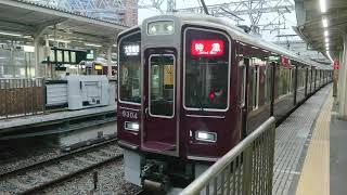 阪急電車 京都線 9300系 9304F 発車 十三駅
