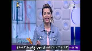 صباح البلد (حلقة كاملة) مع فرح وداليا ولميس 22/4/2017