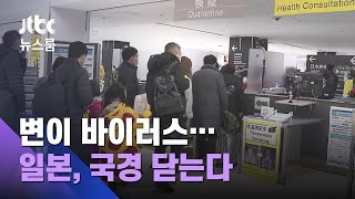 '변이 바이러스' 전 세계로…일본, 신규 입국 중단 발표 / JTBC 뉴스룸