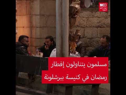مسلمون يتناولون إفطار رمضان في كنيسة ببرشلونة