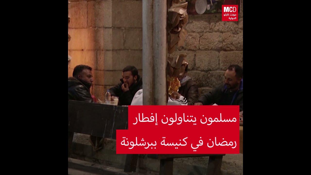 مسلمون يتناولون إفطار رمضان في كنيسة ببرشلونة  - 16:51-2021 / 5 / 4