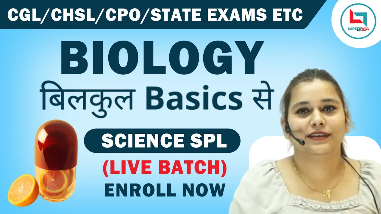 जीव विज्ञान बिलकुल Basics से | Science Spl | Bio Vitamins Class 1 by Saba Mam | Competitive Exams