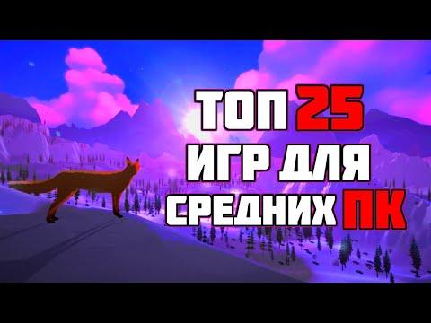 ТОП 25 ИГР ДЛЯ СРЕДНИХ ПК 4 ГБ ОЗУ
