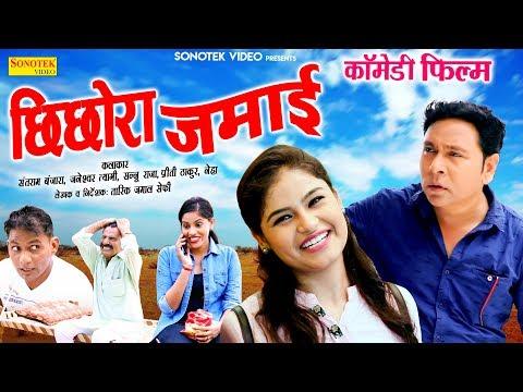 छिछोरा Jamai : Santram Banjara, Janeshwar Tyagi : Haryanvi Comedy Full Movies 2019   Sonotek