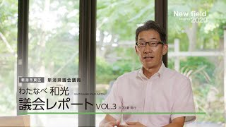 わたなべ和光 新潟県議会議員 | 議会レポートVOL.3