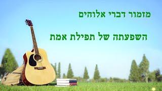 שיר תפילה | 'השפעתה של תפילת אמת'