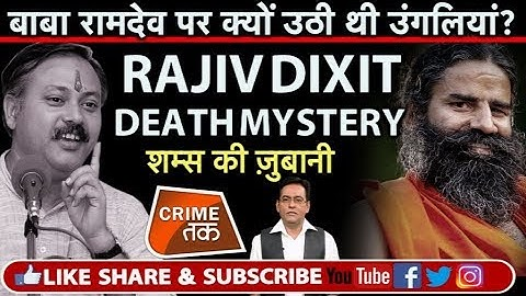 EP 75: RAJIV DIXIT की MURDER MYSTERY और BABA RAMDEV का क्या है कनेक्शन...शम्स की ज़ुबानी| CRIME TAK
