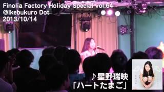2013年10月14日発売 星野瑞映(choice?) 3rdシングル 『ハートたまご』