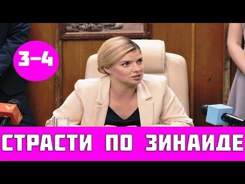 СТРАСТИ ПО ЗИНАИДЕ 3 СЕРИЯ (сериал, 2019) Интер анонс, дата
