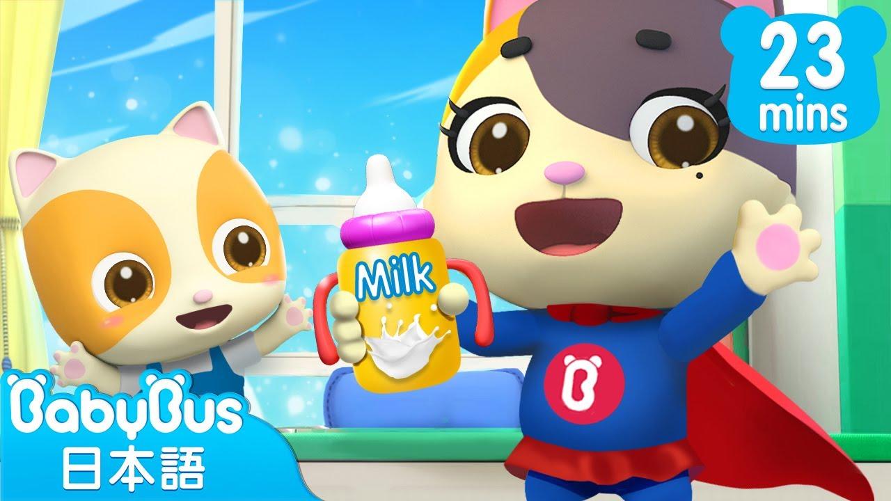 ベビーバス母の日特集💕ママいつもありがとう | 赤ちゃんが喜ぶ歌 | 子供の歌 | 童謡 | アニメ | 動画 | ベビーバス| BabyBus