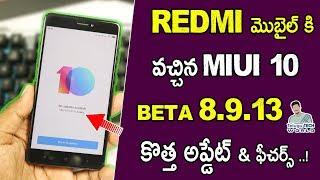 Redmi Mobile MIUI 10 8.9.13 Global Beta New Update & Features In TELUGU
