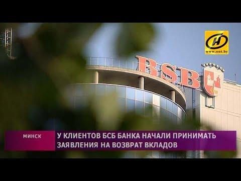 Клиенты «БСБ Банка» могут подавать заявления на возврат вкладов