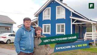 Каркасник с перспективой расширения: как нижегородская пара построила синий дом