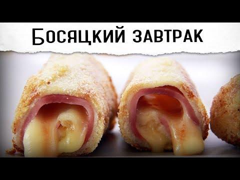 БОСЯЦКИЙ ЗАВТРАК за 2 минуты от Покашеварим - Простые вкусные домашние видео рецепты блюд