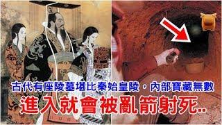 古代有座陵墓堪比秦始皇陵,內部寶藏無數,進入就會被亂箭射死...!【楓牛愛世界】