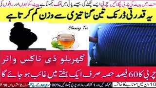 weight loss tips in urdu hindi , Drink , Belly Fat Burning Drink ,how to lose weight fast ,#72